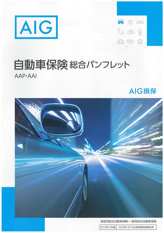 AAP(家庭用総合自動車保険)AAI(一般用総合自動車保険)